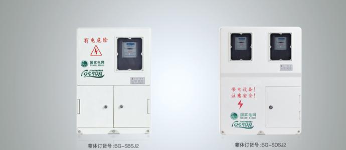 三相动力电表箱_百固电气有限公司