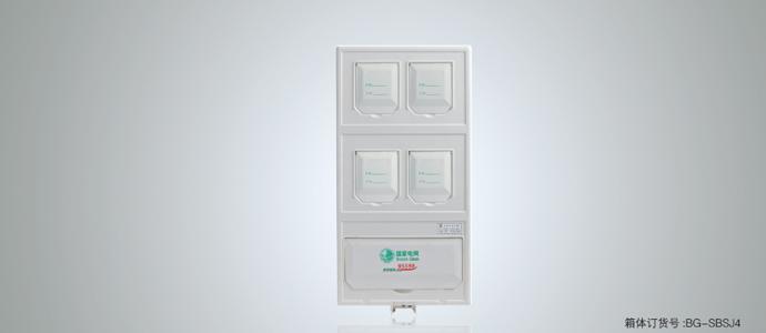 单相二位机械式电表箱( 上下结构)