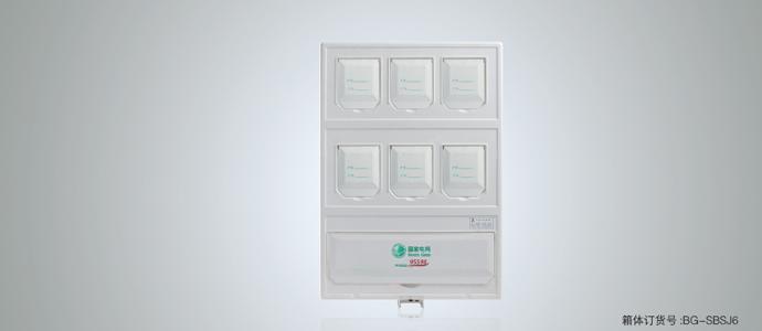 单相六位机械式电表箱( 上下结构)