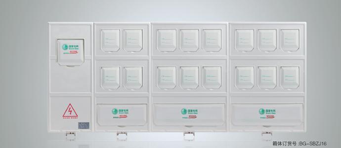 单相十六位机械式电表箱( 左右结构)
