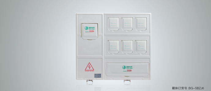 单相六位机械式电表箱( 左右结构)