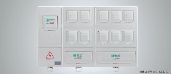 单相十位机械式电表箱( 左右结构)